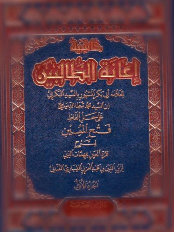 Ianah Ath Thalibin